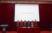 学校校友会政治与公共管理学院分会暨苏天辅教育基金成立