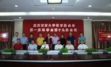 学校教育基金会召开第一届理事会第十九次会议